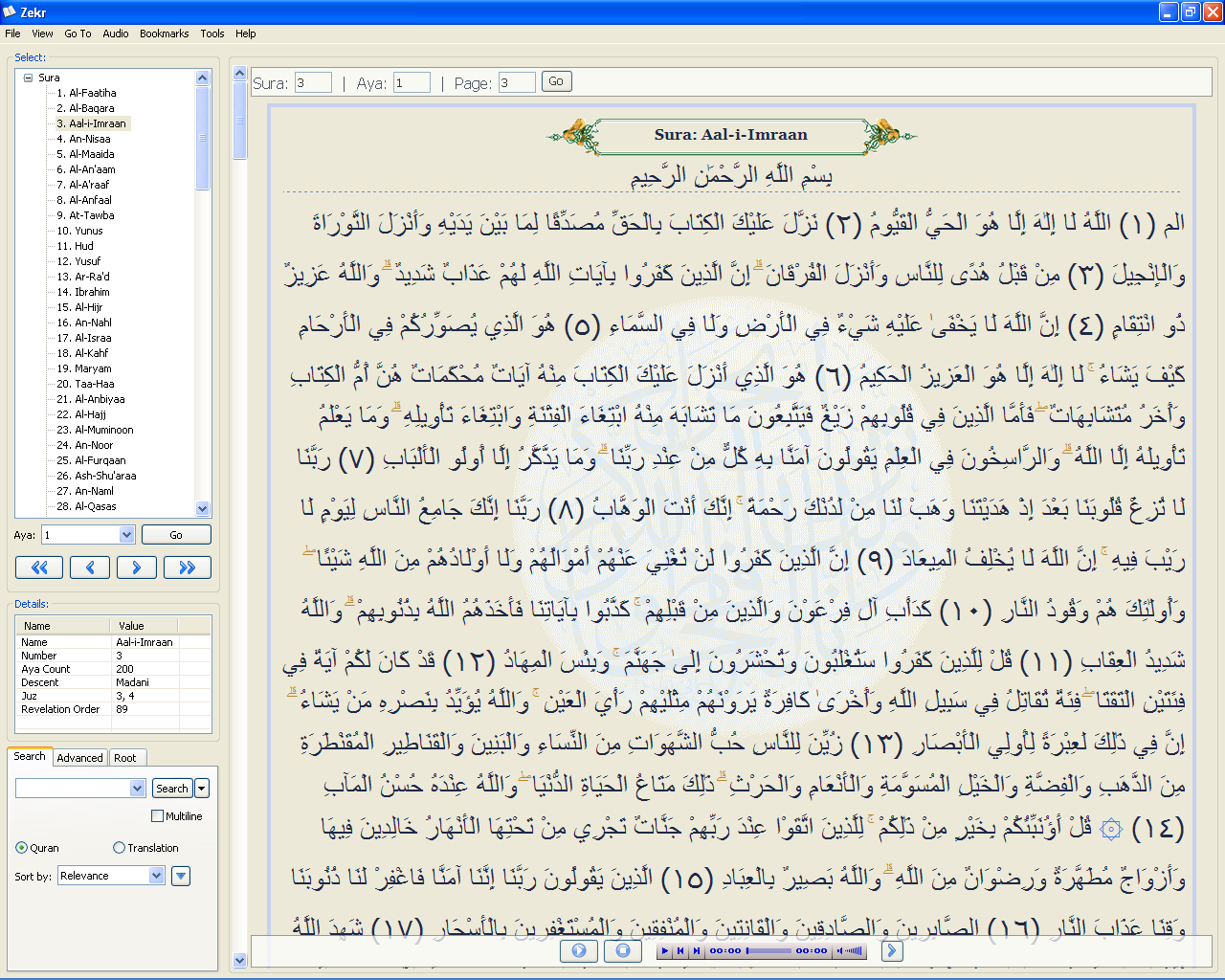 Zekr v0 7 1 (NEW – Best Quran Software) | King Zahm Baloch